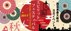 Osaka Spirit Festival 2017