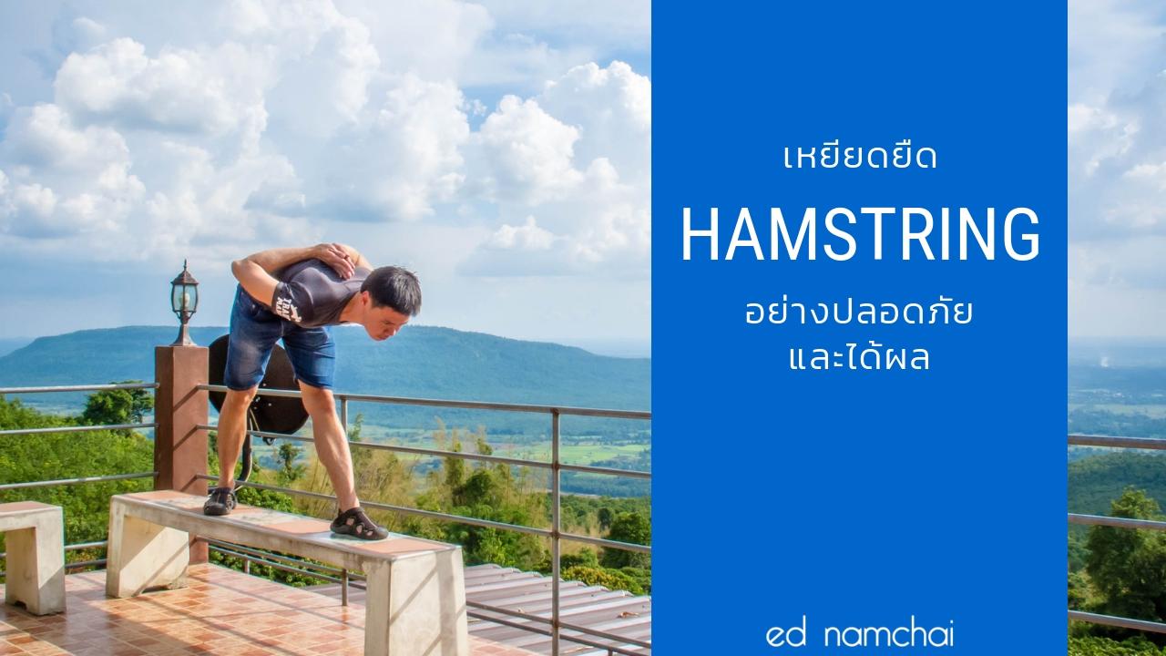 เหยียดยืด Hamstring อย่างปลอดภัยและได้ผล