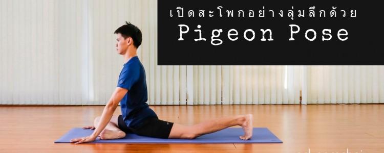 เปิดสะโพกอย่างลุ่มลึกด้วย Pigeon Pose