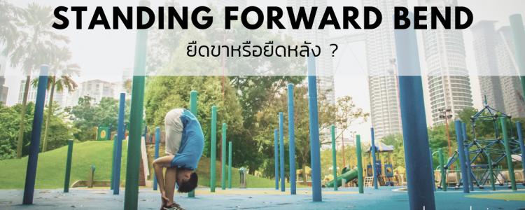 Standing Forward Bend: ยืดขาหรือยืดหลัง?