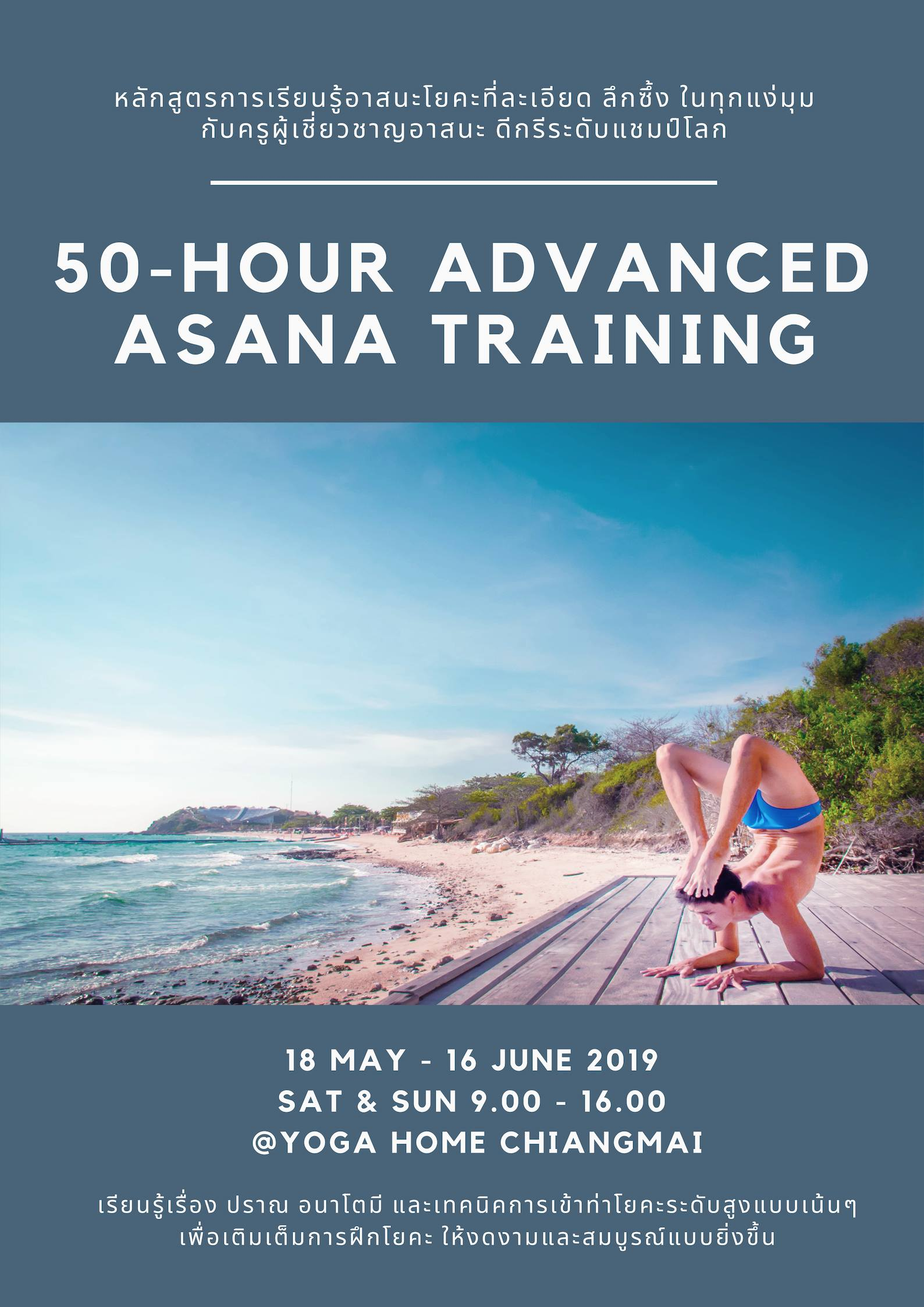 Advanced Asana Training