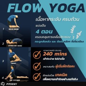 Flow Yoga for Beginner