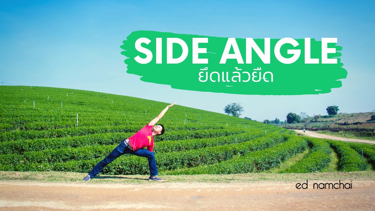 Side Angle: ยึดแล้วยืด