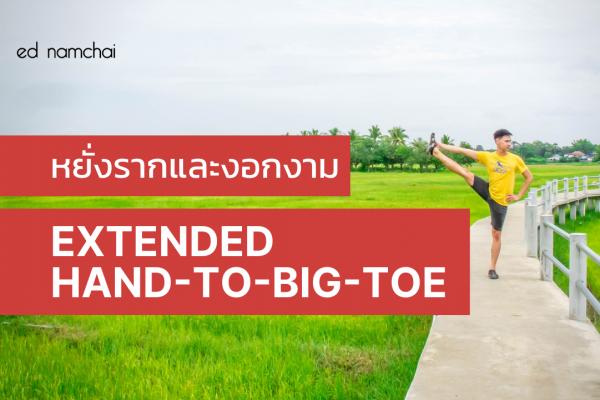 หยั่งรากและงอกงาม: Extended Hand-to-Big-Toe