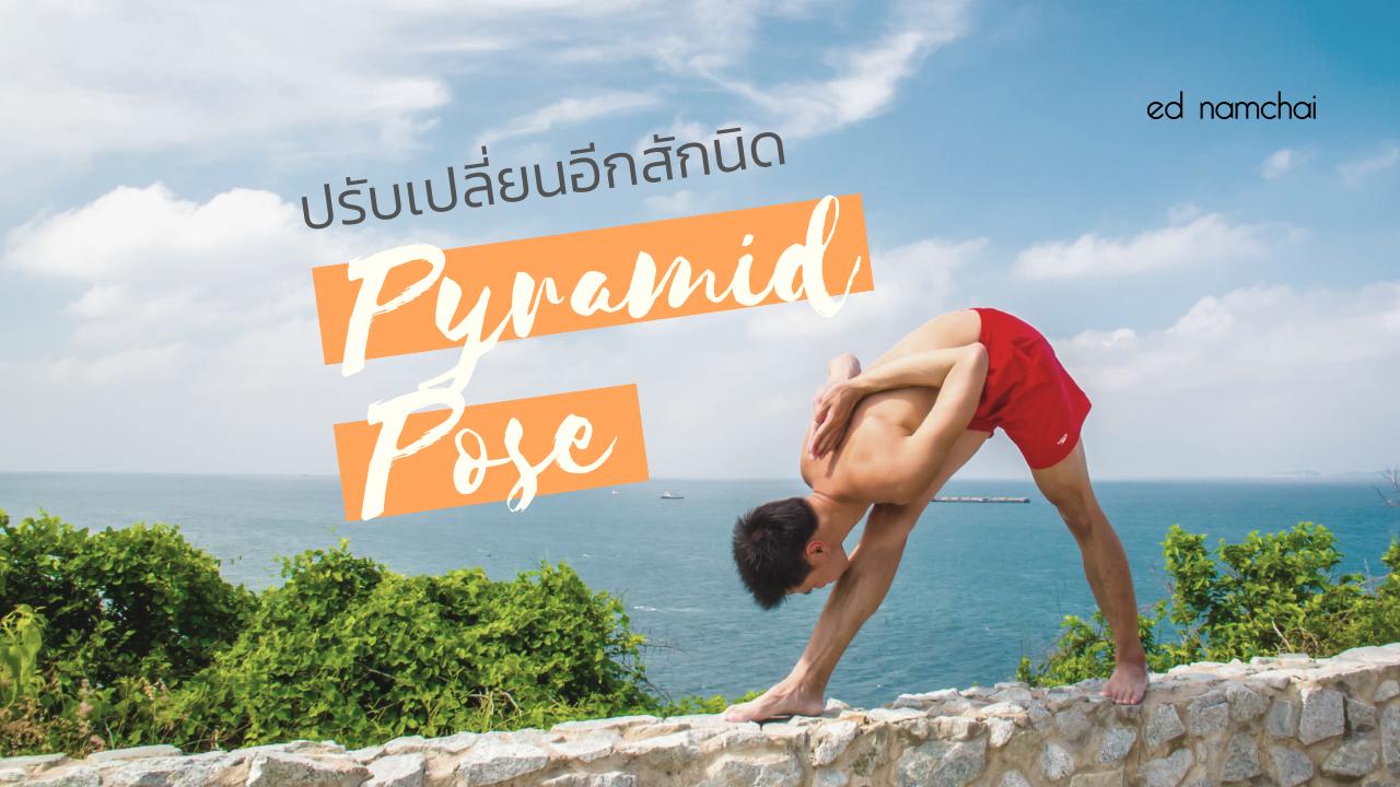 ปรับเปลี่ยนอีกสักนิด Pyramid Pose