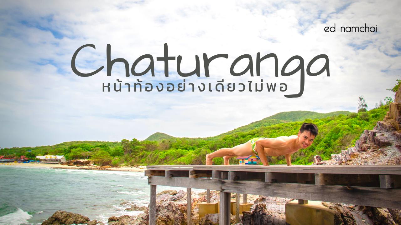 Chaturanga หน้าท้องอย่างเดียวไม่พอ