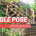 Eagle Pose เปิดข้อต่อทั่วร่าง