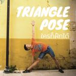 Triangle Pose ใครก็ฝึกได้