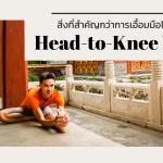 สิ่งที่สำคัญกว่าการเอื้อมมือไปจับเท้าใน Head-to-Knee Pose