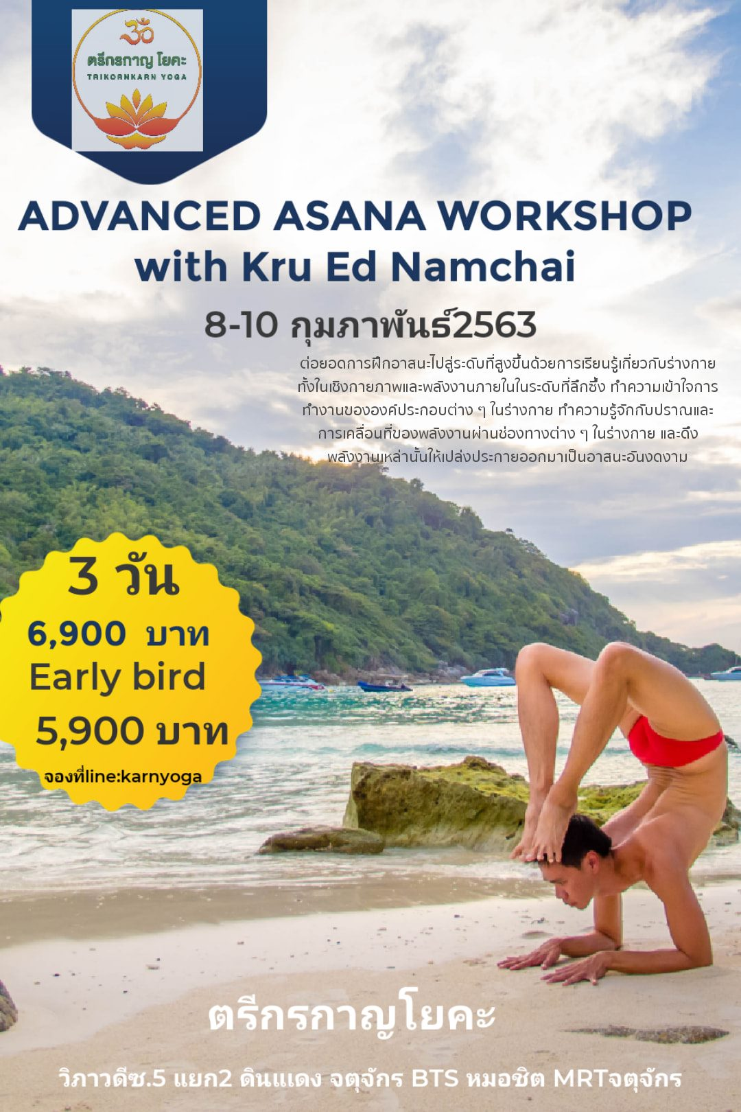 Advanced Asana Workshop with Kru Ed Namchai