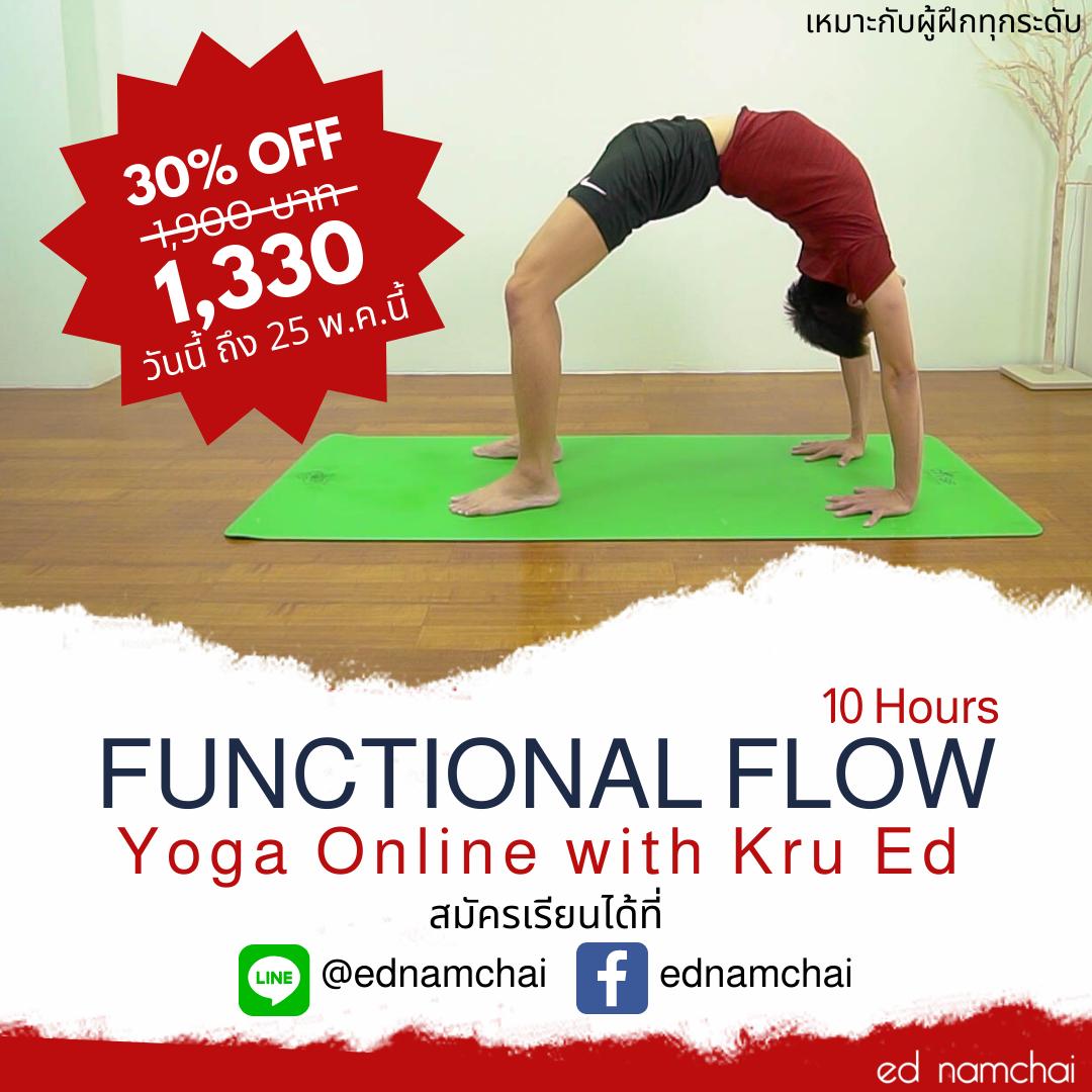Functional Flow Yoga Online with Kru Ed