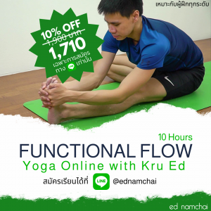 Functional Flow Yoga Online with Kru Ed