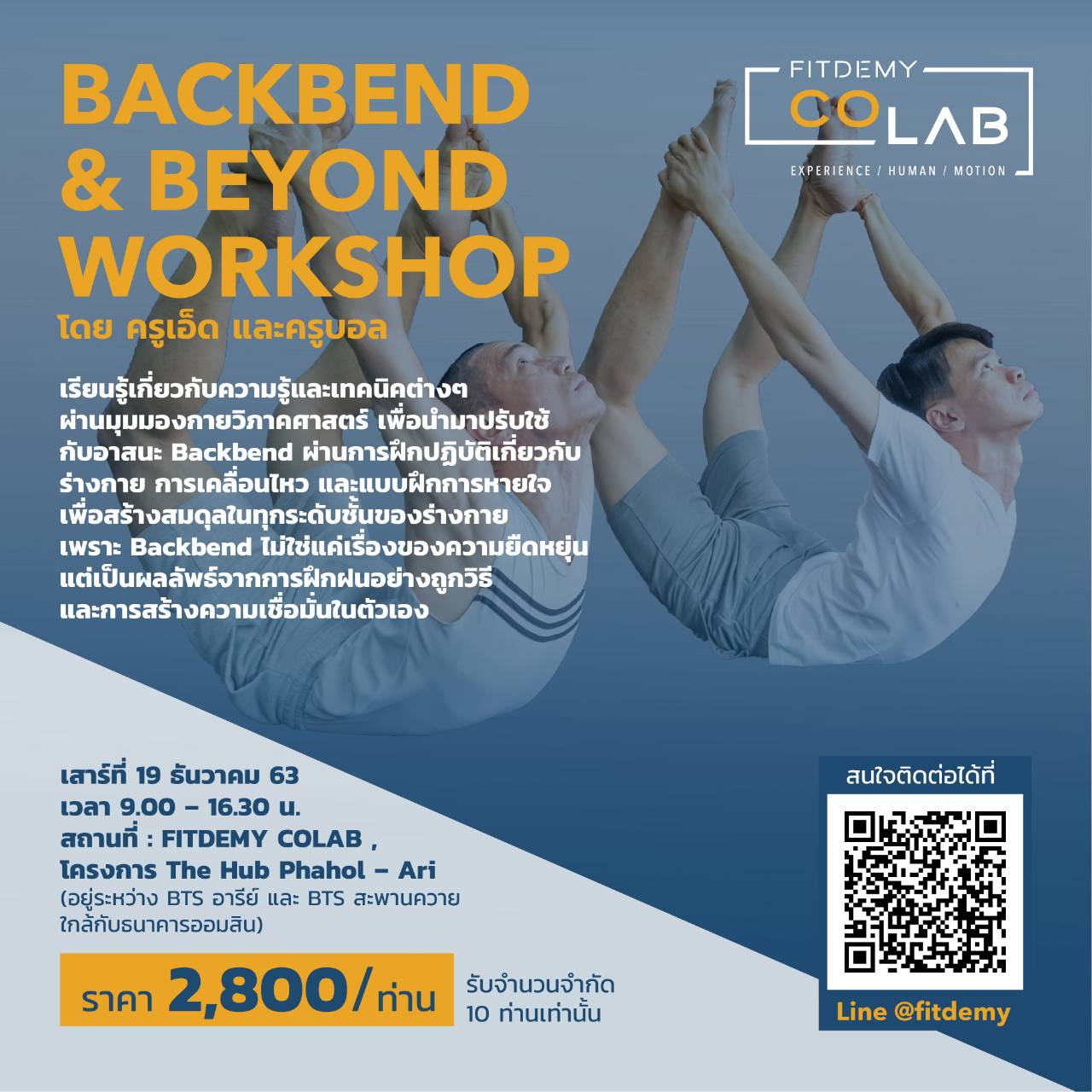 ฺBackbend and Beyond with Ed and Ball